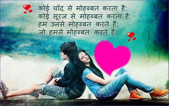 Hindi love sms for wife 140 character
