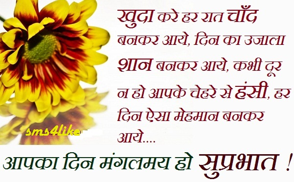Romantic good morning sms in Hindi