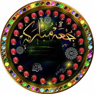Best Jumma Mubarak Sms in English & Urdu