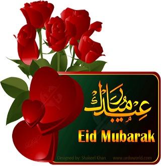 Eid mubarak sms in English for friends