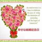 Wedding anniversary wishes in Japanese
